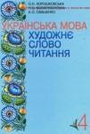 Українська мова Художнє слово читання 4 Хорошковська О.Н.