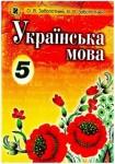 Українська мова 5 клас (російська мова навчання) class.od.ua