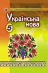 Українська мова, ISBN 978-966-11-0250-6, О.В. Заболотний, В.В. Заболотний, 5 клас українською мовою class.od.ua