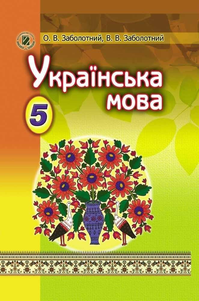 Гдз украинский язык 8 класс заболотный 2008