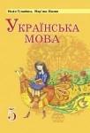 Українська мова. 5 клас Н. Тушніцка, М. Пилип ISBN 978-966-603-801-5