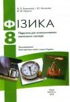 Физика 8 клас Божинова Ф.Я., Ненашев І.Ю., Кірюхін М.М. 2008 class.od.ua скачать учебники бесплатно підручники
