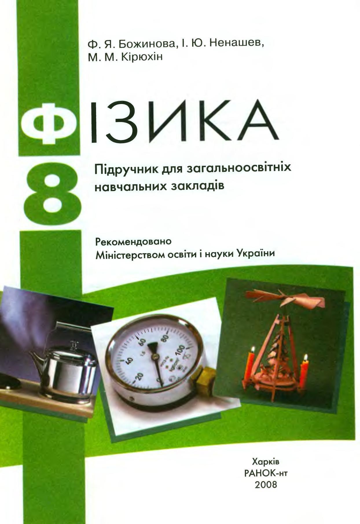 Фізика 8 клас коршак ляшенко савченко решебник лабораторна 7 онлайн бесплатно