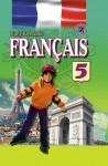 Французька мова, (5-й рік навчання) ISBN 978-966-11-0254-4, Ю.М. Клименко, 5 клас українською мовою class.od.ua