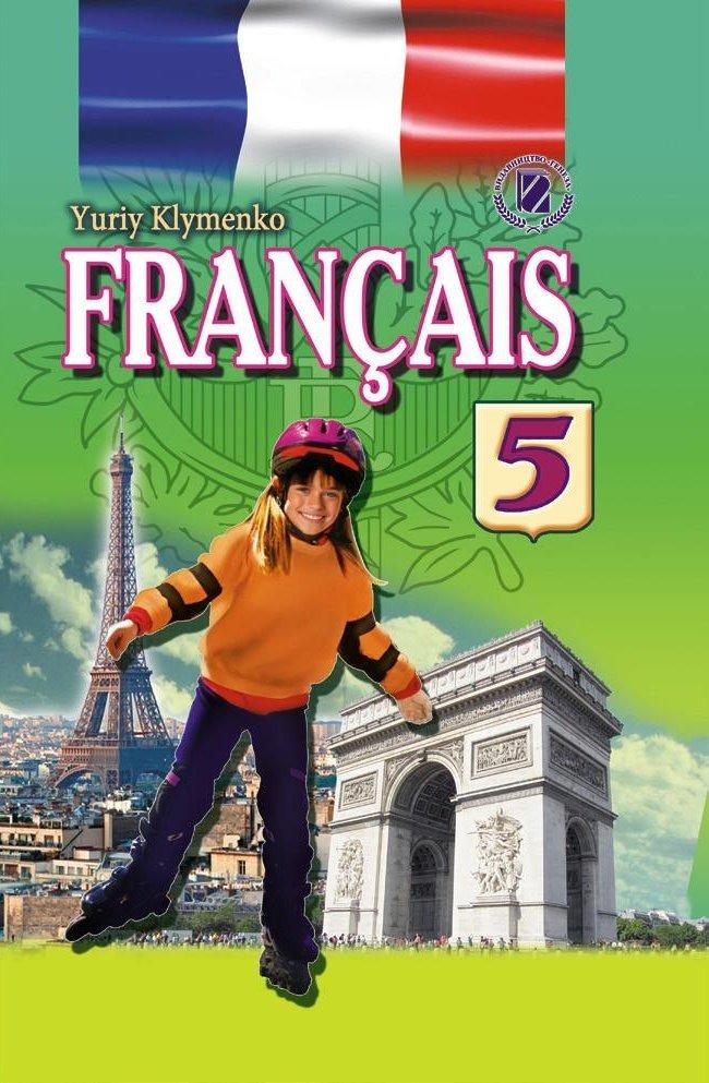 гдз юрий клименко французкий язык 9класс(пятый год обучения)