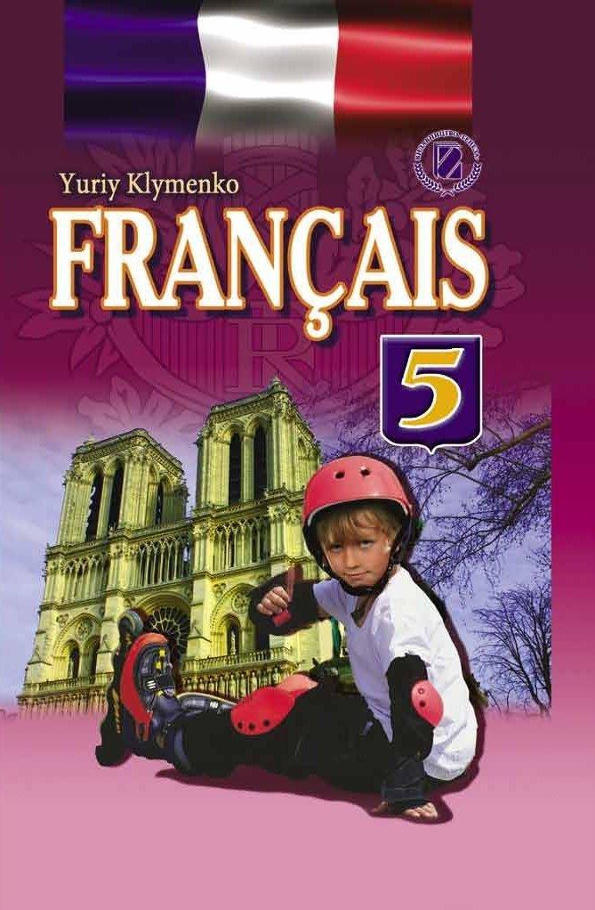 Учебник Французского Языка Голуб