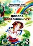 Християнська етика Дорога доброчинності 3 клас Огульчанський Б.