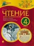 Чтение I семестр 4 Линникова Л.В.