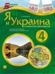 Я и Украина Гражданское образование 4 Данилина И.В.