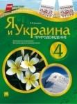 Я и Украина Природоведение 4 Данилина И.В.