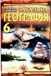 Загальна географія 6 Бойко.pdf class.od.ua скачать учебники бесплатно підручники