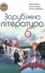 Зарубіжна література 6 Півнюк ISBN 966-04-0631-2 class.od.ua скачать учебники бесплатно підручники