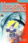 Математика 6 клас Бевз Г.П., Бевз В.Г. 2006 class.od.ua скачать учебники бесплатно підручники