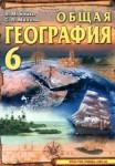 Общая география 6 Бойко.pdf class.od.ua скачать учебники бесплатно підручники