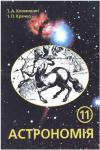 Астрономія, 11 клас, Климишин, Крячко class.od.ua