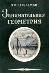 Перельман Занимательная геометрия. class.od.ua