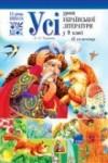 Усі уроки української літератури у 9 класі. ІІ семестр [uk] 9 клас Чупрінін О. О.  2009, ISBN 978-617-00-0437-6