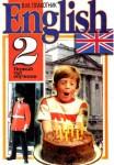 Английский язык. Первый год обучения. 2 класс Плахотник В.М. 2003, ISBN 966-569-148-1