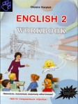 Англійська мова Робочий зошит 2 клас Карп'юк О. Д. 2013, ISBN 978-617-609-011-3