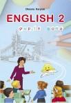 Англійська мова 2 клас Карп'юк О. Д. 2012, ISBN 978-966-308-474-9