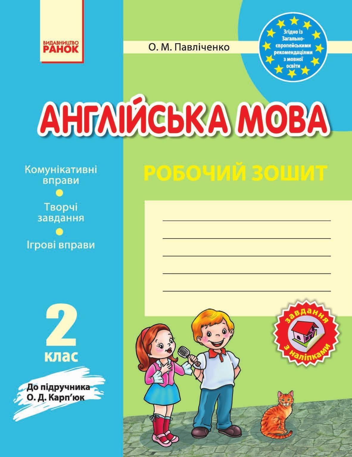 6 класс гдз павлюченко английскому по