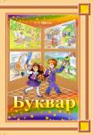 Буквар — Румунська мова — Abecedar 2 клас Криган С. Г. 2012, ISBN 978-966-399-415-4