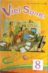 Німецька мова 8 клас Сидоренко М.М. 2008, ISBN 978-966-450-033-0
