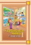 Українська мова. Усний курс 1 клас Криган С. Г. 2012, ISBN 978-966-399-404-8