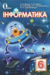 Інформатика 6 клас Морзе Н.В. Барна О.В. Вембер В.П. 2014, ISBN 978-617-656-305-1
