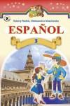 Іспанська мова 3 клас В.Г. Редько 2014, ISBN 978-966-11-0333-6