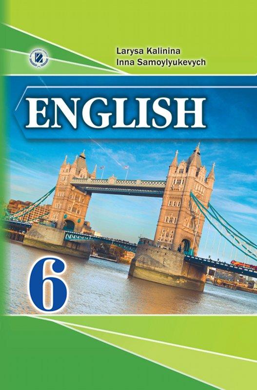 Книга англійська мова 6 клас карпюк скачать