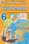 Географія 6 клас В.Ю. Пестушко, Г.Ш. Уварова. 2014, ISBN 978-966-11-0423-4
