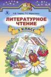 Литературное чтение 3 класс Н.В. Гавриш, Т.С. Маркотенко 2014, ISBN 978-966-11-0340-4