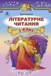 Літературне читання 3 клас Науменко В.О. 2014, ISBN 978-966-11-0329-9