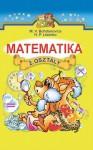 Математика (угор) 2 клас М. В. Богданович, Г. П. Лишенко 2012, ISBN 978-966-603-779-7
