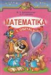 Математика 1 клас М. В. Богданович, Г. П. Лишенко 2012, ISBN 978-966-603-739-1