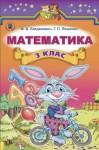 Математика 3 клас Грущинська І. 2014, ISBN 978-966-11-0334-3