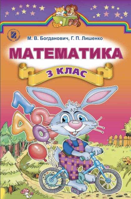 Гдз по Математике 6 Класса Зубарева