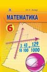 Математика 6 клас Істер О.С. 2014, ISBN 978-966-11-0431-9