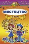 Мистецтво 3 клас Л. М. Масол, О. В. Гайдамака, Н. В. Очеретяна 2014, ISBN 978-966-11-0336-7