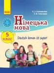 Німецька мова (5-й рік навчання) 5 клас С. І. Сотникова, Г. В. Гоголєва 2013, ISBN 978-617-09-1138-4