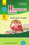 Німецька мова (6-й рік навчання) 6 клас С. І. Сотникова, Г. В. Гоголєва 2014, ISBN 978-617-09-1617-4