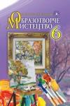 Образотворче мистецтво 6 клас Железняк С.М., Ламонова О.В. 2014, ISBN 978-966-11-0434-0
