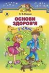 Основи здоров'я 3 клас О.В. Гнатюк 2014, ISBN 978-966-11-0338-1
