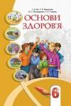 Основи здоров'я 6 клас І. Д. Бех, Т. В. Воронцова, В. С. Пономаренко, С. В. Страшко 2014, ISBN 978-966-2663-17-4