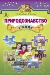 Природознавство 3 клас Т.Г. Гільберг, Т.В. Сак 2014, ISBN 978-966-11-0335-0