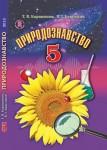 Природознавство 5 клас Коршевнюк Т.В., Баштовий В.I. 2013, ISBN 978-966-11-0260-5-1