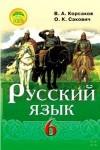 Російська мова 2-й рік навчання 3 клас В. О. Корсаков, О. К. Сакович 2014, ISBN 978-966-11-0337-4