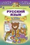 Русский язык 3 класс Е.С. Сільнова, Н.Г. Каневська, В.Ф. Олійник 2014, ISBN 978-966-11-0339-8