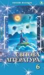 Світова література 6 клас Волощук Є.В. 2014, ISBN 978-966-11-0418-0